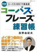 【アウトレットブック】CDブック コーパス・フレーズ練習帳 (語学シリーズ)