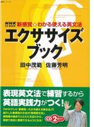 【アウトレットブック】CDブック エクササイズブック-新感覚・わかる使える英文法 (語学シリーズ)