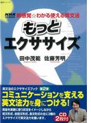 【アウトレットブック】CDブック もっとエクササイズ-新感覚・わかる使える英文法 (語学シリーズ)