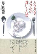 【アウトレットブック】ときどきメタボの食いしん坊