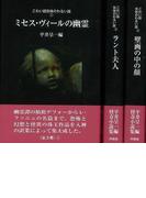 【アウトレットブック】こわい話気味のわるい話 全3巻