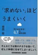 【アウトレットブック】求めないほどうまくいく-RHブックス+文庫 (RHブックス+文庫)