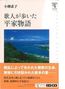 【アウトレットブック】歌人が歩いた平家物語 (角川学芸ブックス)