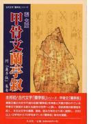 【アウトレットブック】甲骨文蘭亭叙 (古代文字蘭亭叙シリーズ)