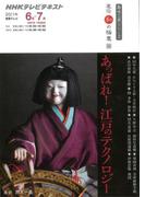 【アウトレットブック】あっぱれ!江戸のテクノロジー-NHKテレビテキスト直伝和の極意 (趣味の工房シリーズ)