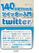 【アウトレットブック】140文字でわかるツイッター入門