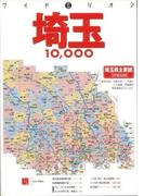 【アウトレットブック】ワイドミリオン 埼玉10、000市街道路地図 (ワイドミリオン)