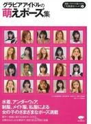 【アウトレットブック】グラビアアイドルの萌えポーズ集 (漫画/イラストを描くための写真素材ブック)