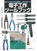 【アウトレットブック】電子工作ツールブック