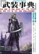 【アウトレットブック】武装事典