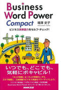 【アウトレットブック】Business Word Power Compact