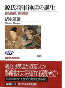 【アウトレットブック】源氏将軍神話の誕生 襲う義経、奪う頼朝 (NHKブックス)(NHKブックス)