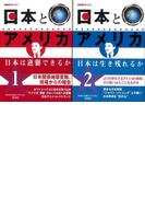 【アウトレットブック】日本とアメリカ 1・2巻セット (NHKスペシャル)(NHKスペシャル)
