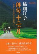 【アウトレットブック】俳句十二か月~自然とともに生きる俳句 (NHK俳壇の本)