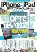 【アウトレットブック】iPhone&iPad無料アプリパーフェクト 2012年最新速報