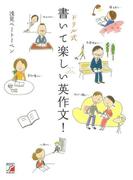 【アウトレットブック】ドリル式書いて楽しい英作文!