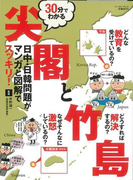 【アウトレットブック】30分でわかる尖閣と竹島