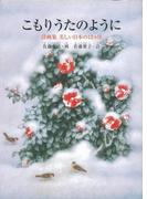 【アウトレットブック】こもりうたのように 詩画集美しい日本の12ヵ月 (すずのねえほん)(すずのねえほん)