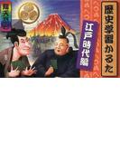 【アウトレットブック】歴史学習かるた 江戸時代編