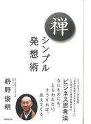 【アウトレットブック】禅-シンプル発想術