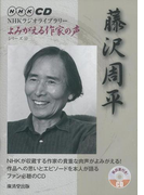 【アウトレットブック】藤沢周平CD-NHKラジオライブラリーよみがえる作家の声12 (NHKラジオライブラリーよみがえる作家の声)
