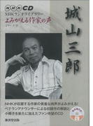 【アウトレットブック】城山三郎CD-NHKラジオライブラリーよみがえる作家の声13 (NHKラジオライブラリーよみがえる作家の声)