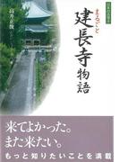 【アウトレットブック】まるごと建長寺物語 (日本の古寺)