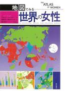 【アウトレットブック】地図でみる世界の女性