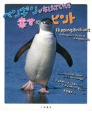 【アウトレットブック】ペンギンがおしえてくれる幸せのヒント