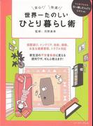 【アウトレットブック】世界一たのしいひとり暮らし術