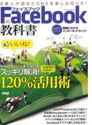 【アウトレットブック】Facebookの教科書