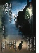 【アウトレットブック】虚空に向かって猫が啼く 百奇蒐集録-竹書房ホラー文庫 (竹書房ホラー文庫)