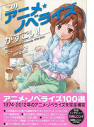 【アウトレットブック】このアニメ・ノベライズがすごい!