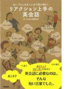 【アウトレットブック】リアクション上手の英会話