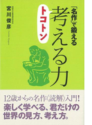 【アウトレットブック】名作で鍛えるトコトン考える力