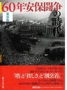 【アウトレットブック】60年安保闘争の時代 新装版