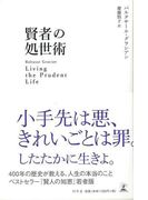 【アウトレットブック】賢者の処世術