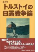 【アウトレットブック】現代文 トルストイの日露戦争論