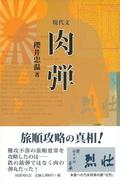 【アウトレットブック】現代文 肉弾