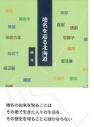 【アウトレットブック】地名を巡る北海道