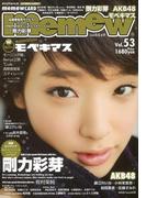 【アウトレットブック】memew Vol.53 (memew)