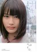 【アウトレットブック】ナキガオ ver.2