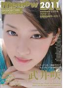 【アウトレットブック】memew DX 2011