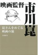 【アウトレットブック】映画監督市川崑