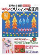 【アウトレットブック】おりがみでクリスマスとお正月