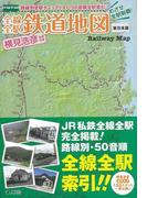 【アウトレットブック】全線全駅鉄道地図 東日本版 (全線全駅鉄道地図)