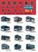 【アウトレットブック】埼玉県内乗合バス・ルートあんない No.3