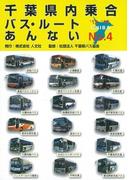 【アウトレットブック】千葉県内乗合バス・ルートあんない No.4