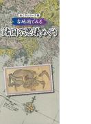 【アウトレットブック】古地図でみる諸国不思議めぐり (めぐりシリーズ)