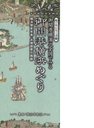 【アウトレットブック】御開港横浜めぐり-御開港横濱之全図でみる (めぐりシリーズ)